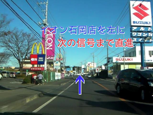 2.イオン石岡店を過ぎ交差点を右折方向へ
