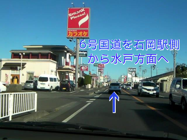 1.石岡駅方面から6号国道を水戸方面へ
