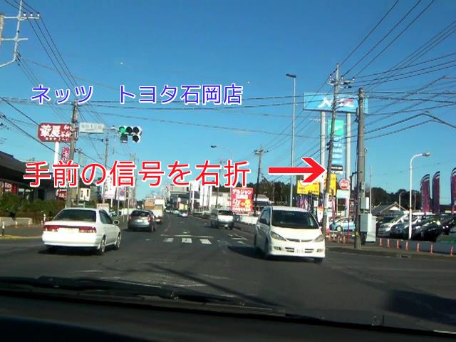 3.ネッツ トヨタ石岡の交差点を右折