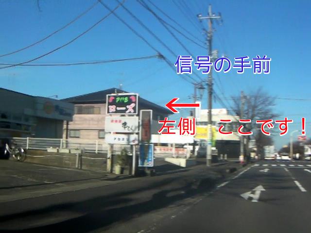 5.スポーツ用品店の交差点の手前の左側