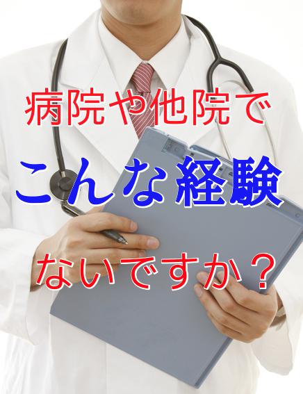 一般的な病院や他院での対応は
