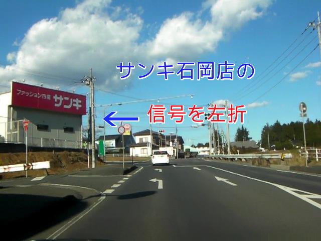 3.サンキ石岡店の先の交差点を左折